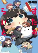 Yonkoma Cover 2
