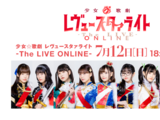 Shōjo☆Kageki Revue Starlight -The LIVE ONLINE-