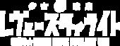 Revue Starlight Wiki