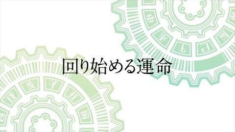 Rewrite_Avance_Episodio_9_-_El_destino_se_pone_en_marcha