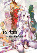 Re Zero Anthology Comic Vol. 3 Cover Art