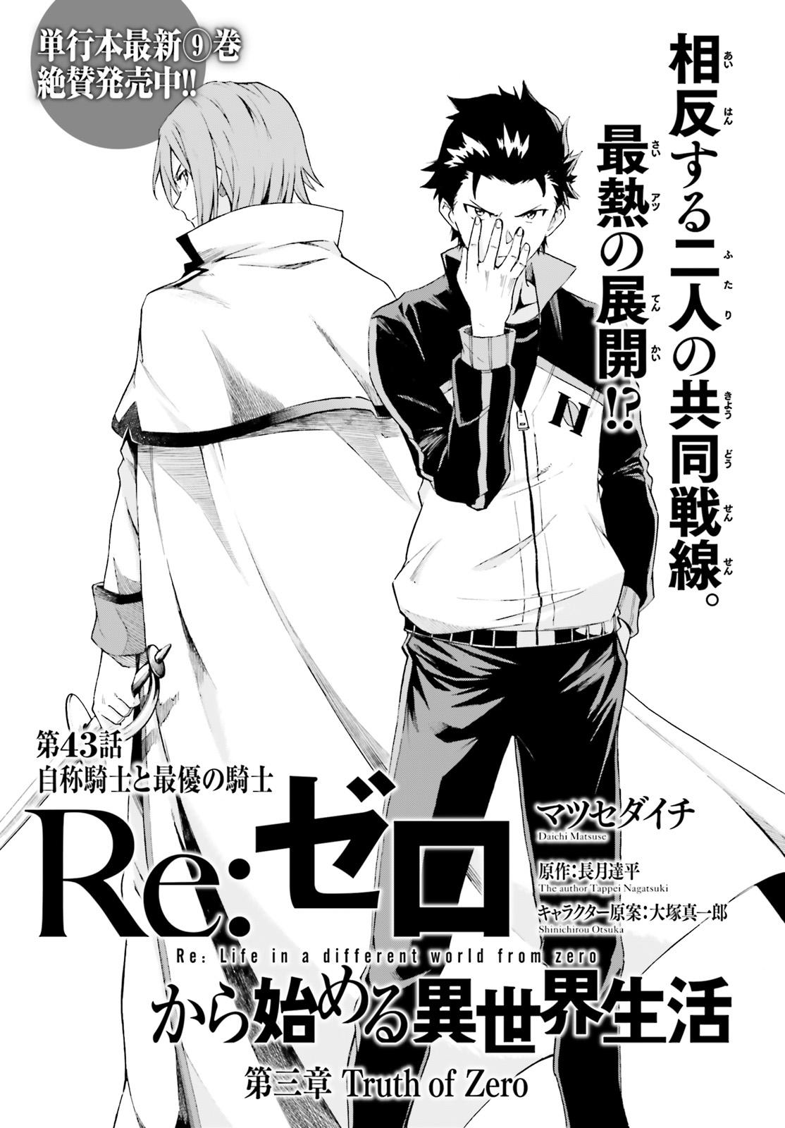 Daisanshou Chapter 43