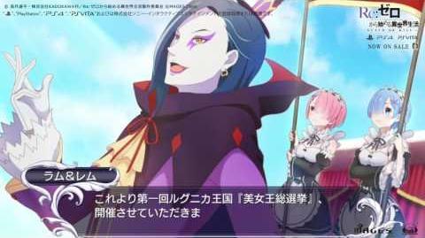 Re Zero Death or Kiss PS4 PS Vita Inicio Anuncio