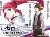 Daisanshou (Capítulo 31)