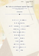 Re Zero Light Novel Volume 15 Chapters