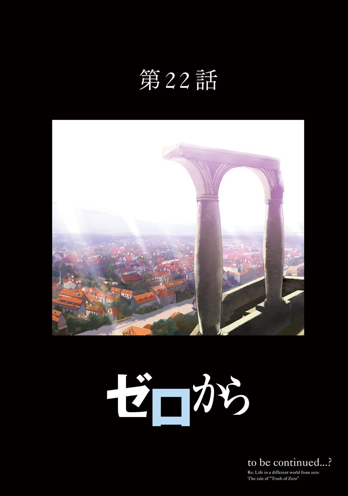 Daisanshou Chapter 22
