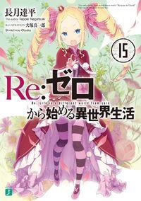 Volume 15 Cover.jpg