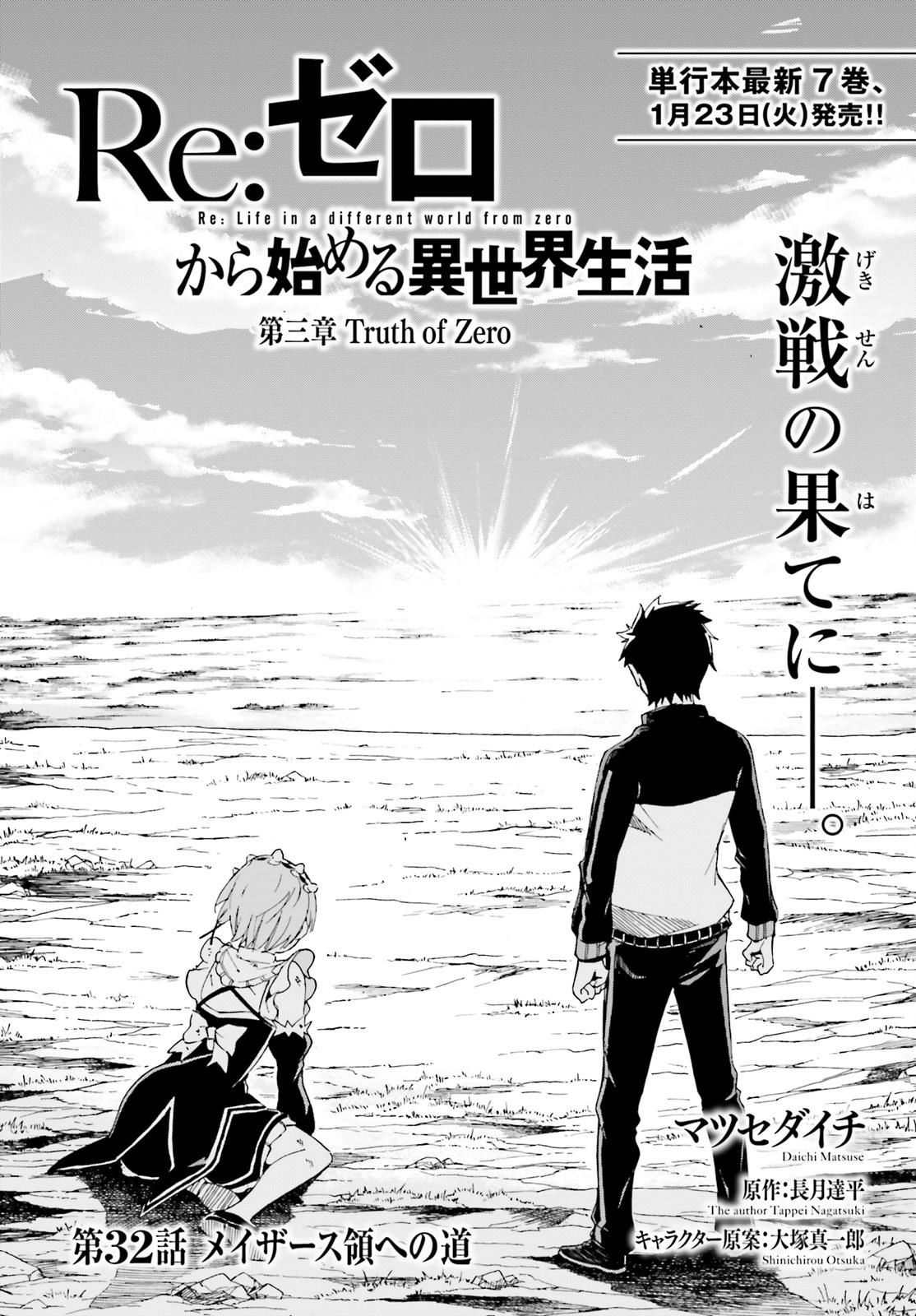Daisanshou Chapter 32