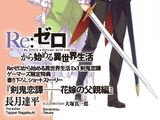Sword Demon Love Story: The Bride's Father