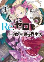 Re:Zero Ранобэ Том 3