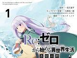 Re:Zero: Hyouketsu no Kizuna (Манга)