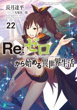 Re:Zero Ранобэ Том 22