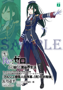 Stories of the Great Crusch-sama Prologue Blue's Studies