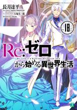 Re:Zero Ранобэ Том 18