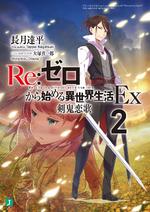Re:Zero Ex Ранобэ Том 2