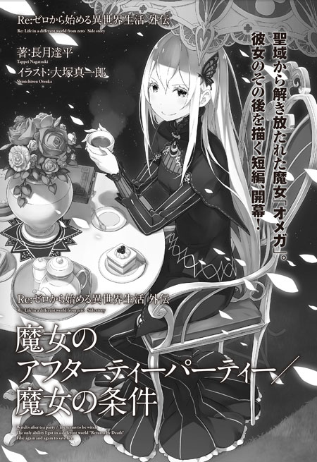 Witch's After Tea Party / The Requirements to be a Witch