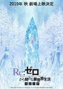 ReZero OVA Bond of Ice Key Visual