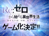Re:Zero -DEATH OR KISS-