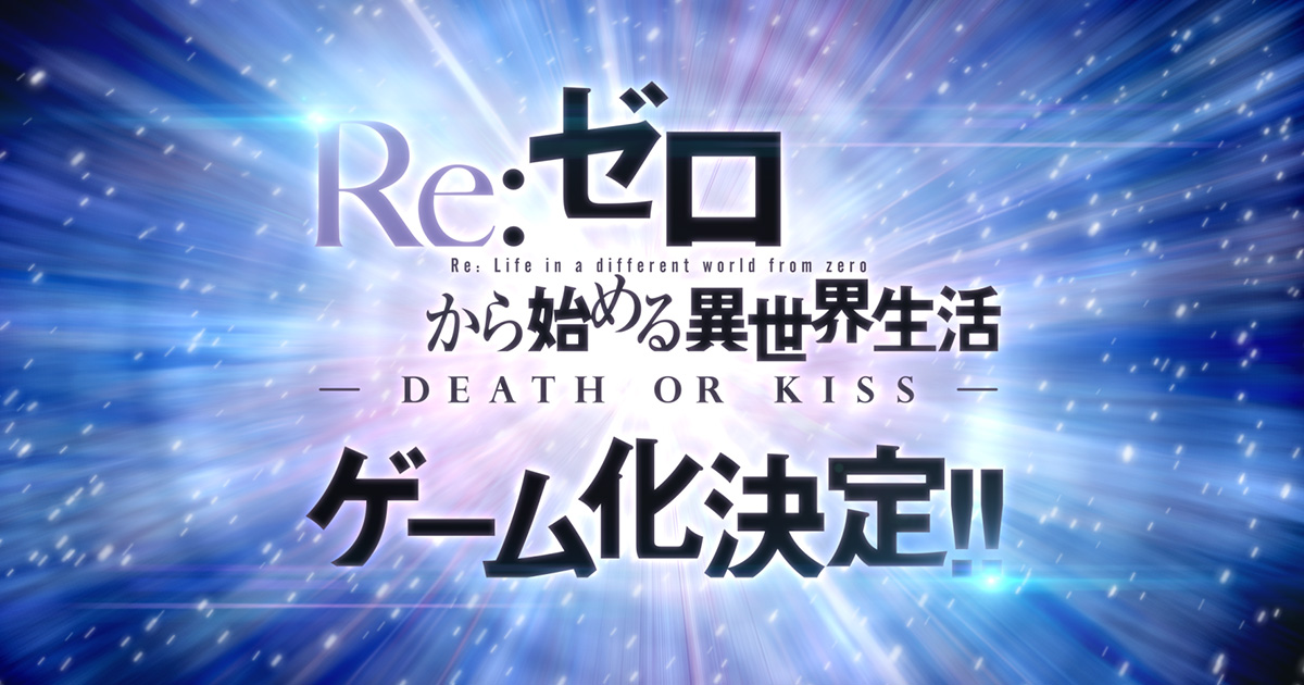 Re:Zero -DEATH OR KISS-
