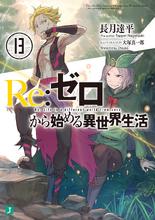 Re:Zero Ранобэ Том 13