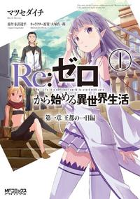 Re Zero - Manga 1 Volumen 1.png
