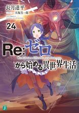 Re:Zero Ранобэ Том 24