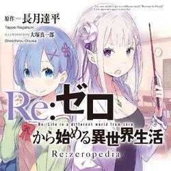 Re zeropedia Cover.jpg