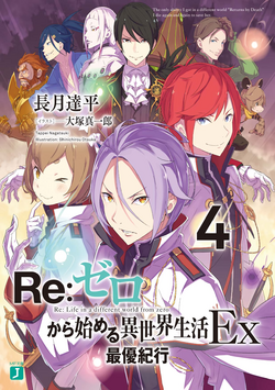 Re Zero Ex Volume 4 Cover.png