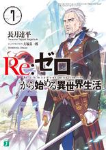 Re:Zero Ранобэ Том 7