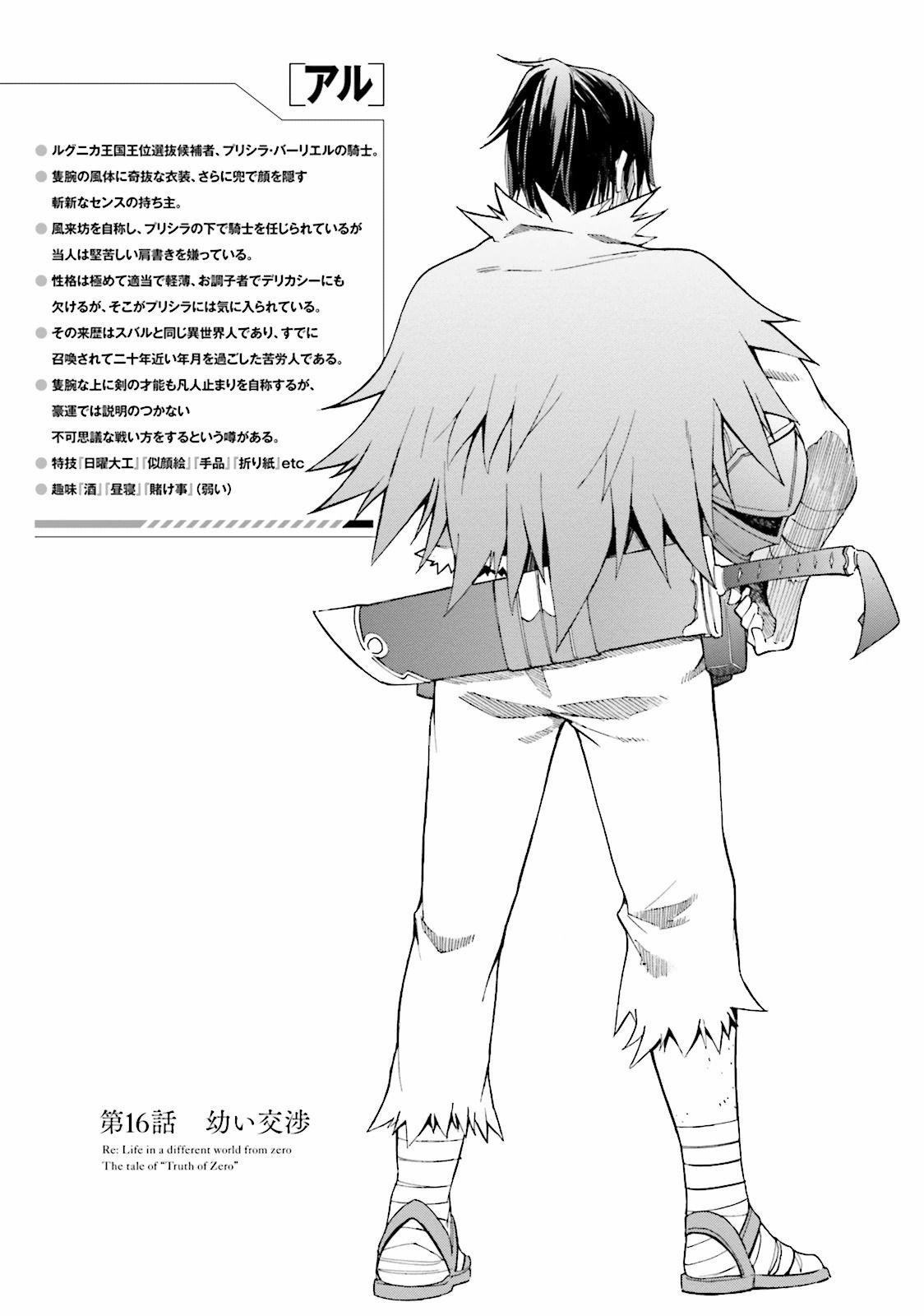 Daisanshou Chapter 16