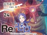 Re:Zero (Volumen 24)