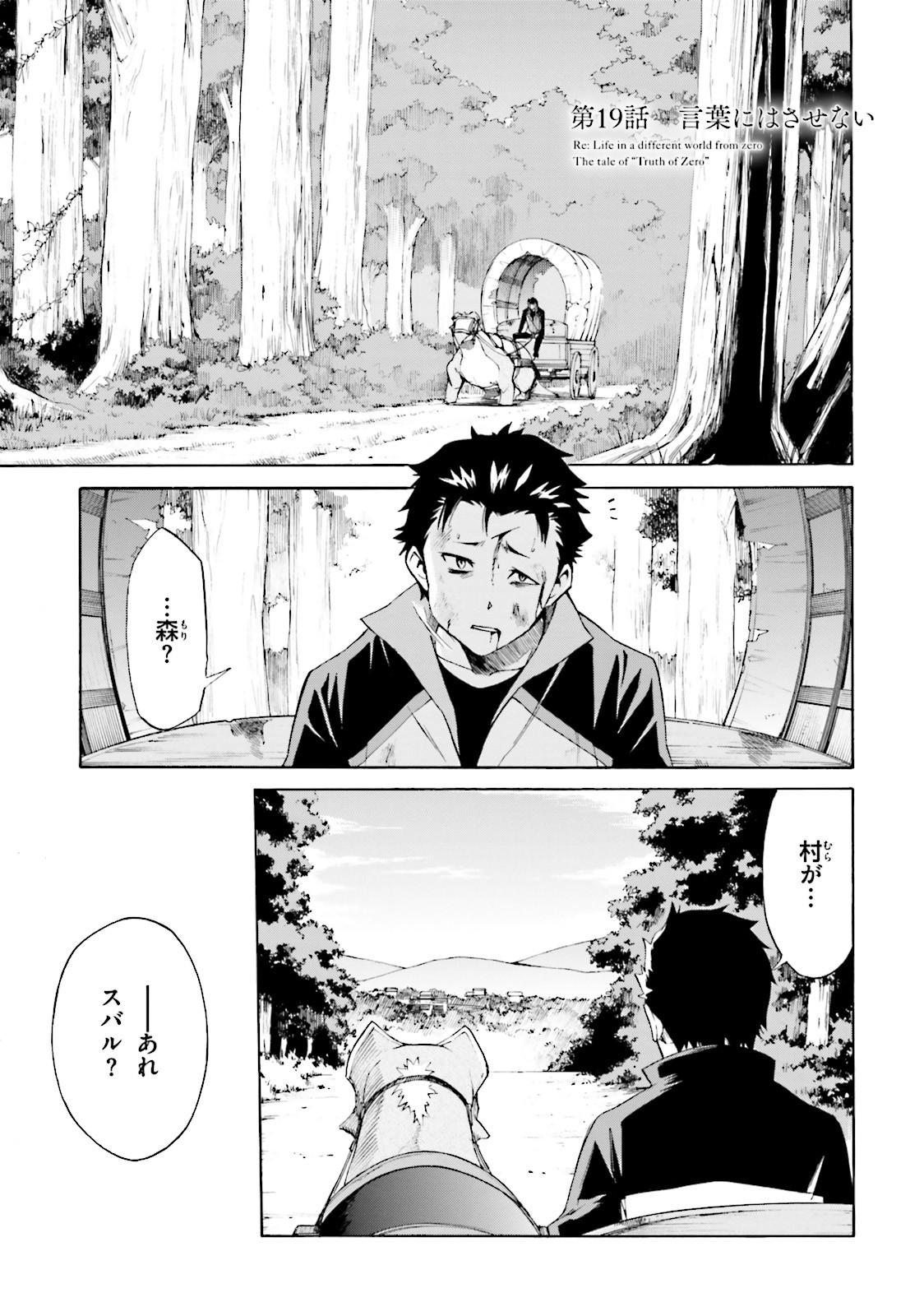 Daisanshou Chapter 19