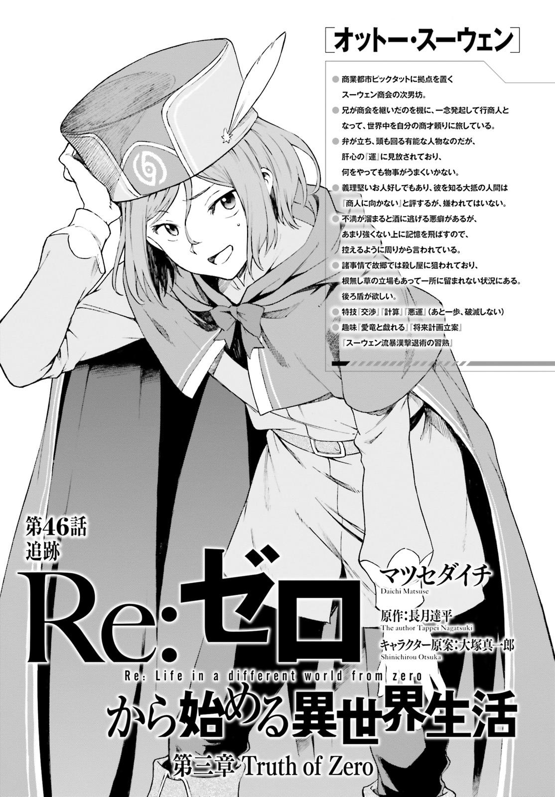 Daisanshou Chapter 46