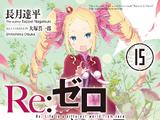 Re:Zero Ранобэ Том 15