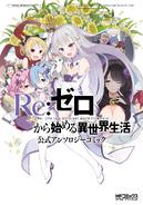 Re Zero Anthology Comic Vol. 1 Cover