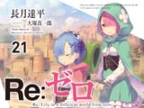 Re:Zero Ранобэ Том 21