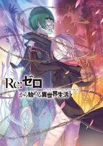 Re:Zero Light Novel Volume 16