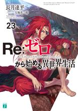 Re:Zero Ранобэ Том 23