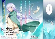 Bond of Ice Manga Color Spread