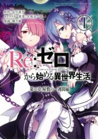 Re Zero - Manga 2 Volumen 1.png