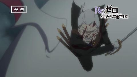TVアニメ『Re:ゼロから始める異世界生活』第20話「ヴィルヘルム・ヴァン・アストレア」予告