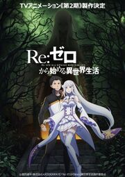 Anime Announcement S2 Key Visual.jpg