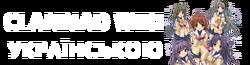 ClannadWikiLogo.png