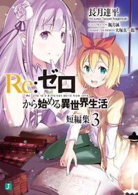 Tanpenshuu Volume 3 Cover.jpg