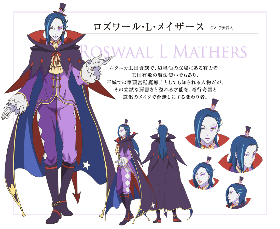 Roswaal L Mathers/Image Gallery