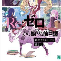 ReZero prequel Loving the Days Gone By cover.png