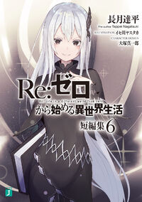 Tanpenshuu Volume 6 Cover.jpg