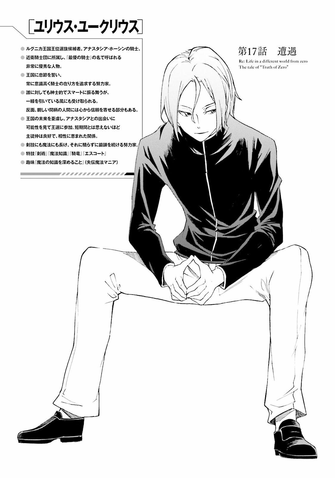 Daisanshou Chapter 17