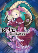 Re Zero Volume 3 1