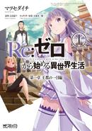 Re Zero Manga 1 Volume 1 Cover